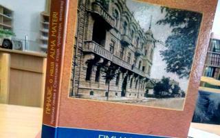 Презентація книги з історії гімназії