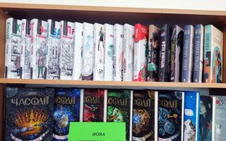 Бібліотека поповнилась сучасною літературою