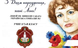 Ліна Костенко - СОВІСТЬ українського народу