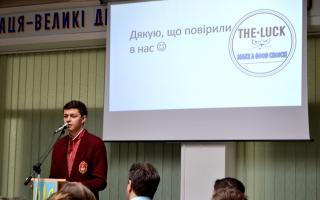 рік президентства Назарія Зеляка